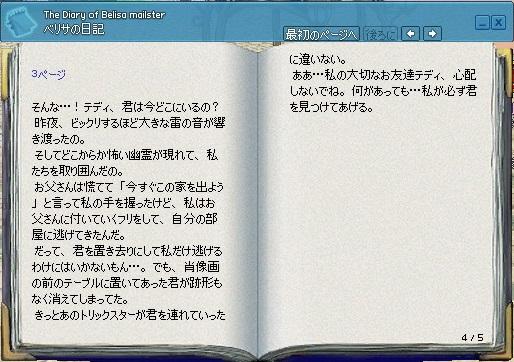 mabinogi_2014_11_03_005.jpg