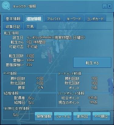 mabinogi_2014_11_03_035.jpg