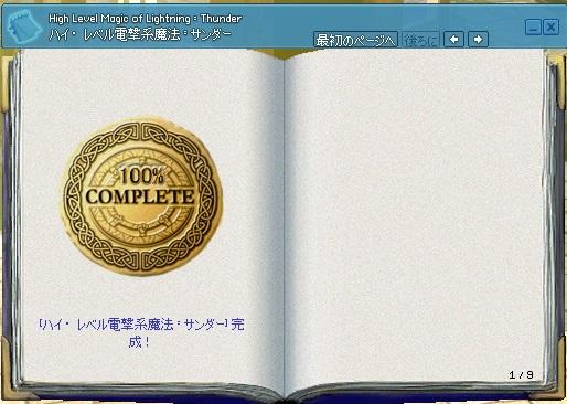 mabinogi_2014_12_08_013.jpg