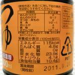 にんべんつゆの素の栄養成分