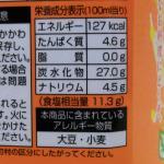 ヤマサつゆの栄養成分