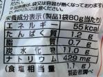 野菜のうま煮栄養成分