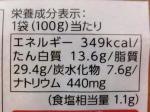 さばの味噌煮栄養成分