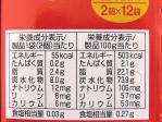 たんぱく調整ビスコクリームサンドの栄養成分