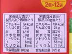 たんぱく調整ビスコ抹茶の栄養成分