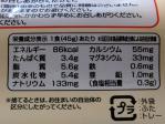 鶏の照り焼き風ムース栄養成分
