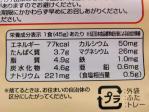 鮭の西京焼き風ムース栄養成分