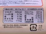 かぼちゃの煮物風ムース栄養成分