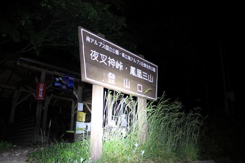 2013年6月1日 鳳凰三山_001