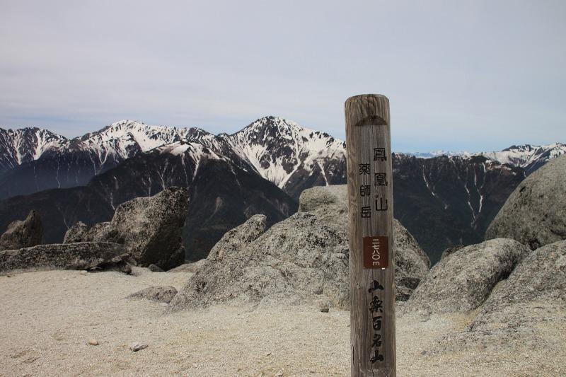 2013年6月1日 鳳凰三山_022