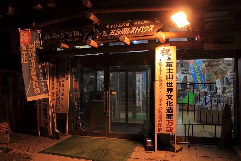 2013年6月23日13富士登山_001