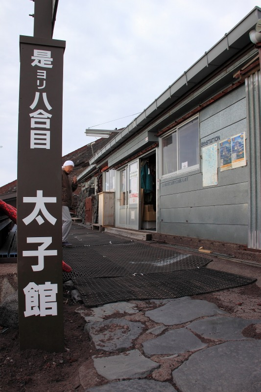 2013年6月23日13富士登山_013