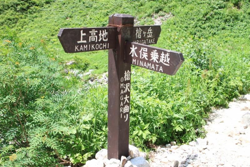 2013年8月3~4日 槍ヶ岳_025