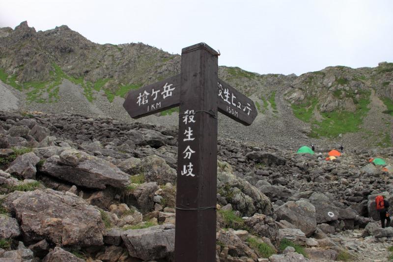 2013年8月3~4日 槍ヶ岳_039