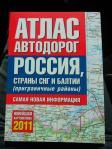 アトラスロシア2011