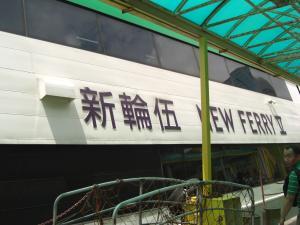 香港、マカオ間フェリー