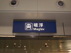 リニアモーターカーの漢字