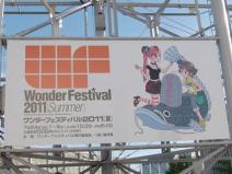 WF2011夏2