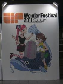 WF2011夏1