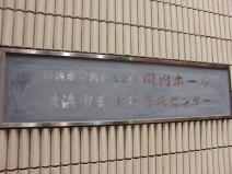 関内ホール1