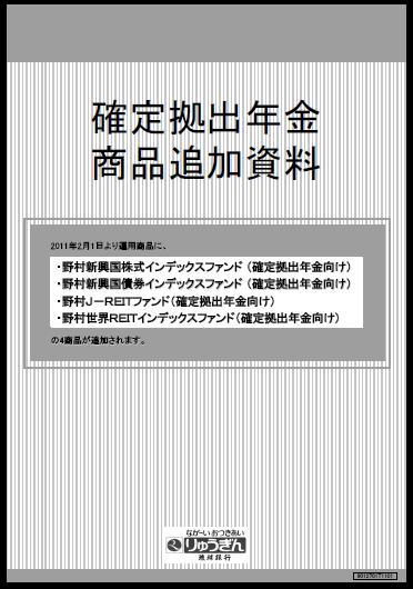 琉球銀行 新商品