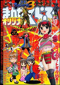 くらぶオリジナル_201010表紙1