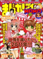 momo201102s.jpg