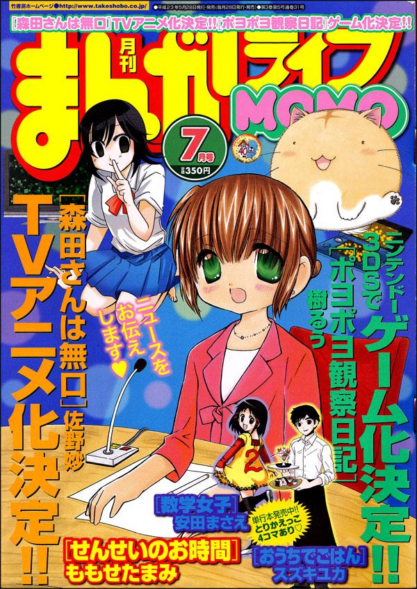 まんがライフMOMO 2011年7月号 -...