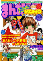 momo201110s.jpg