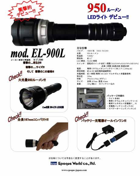 EL900.jpg