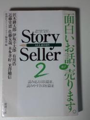 ストーリーセラー 2