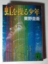 虹を操る少年