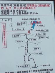 13裏ヤビツ崩落01