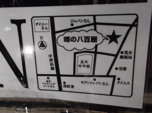 噂の地図1091