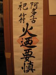 ひのようじーん2010