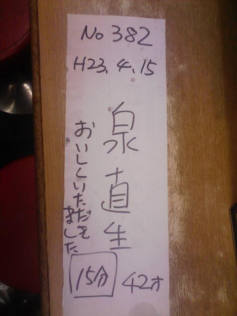 なかむら屋(勝利の短冊)