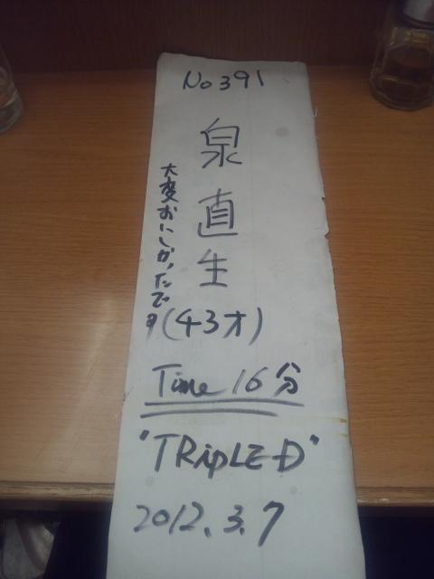 なかむら屋(ジャンボラーメン短冊)