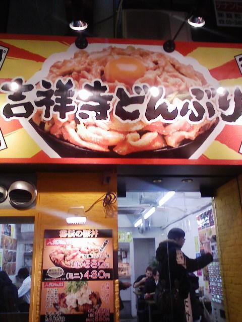 吉祥寺どんぶり渋谷店