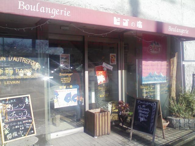 ビゴの店鷺沼店(店頭)