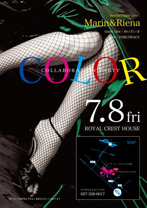 color_omote_20110613152506.jpg