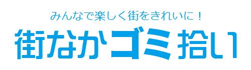 gomihiroi.jpg
