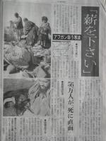 100507朝日新聞記事