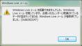 LiveMailエラー
