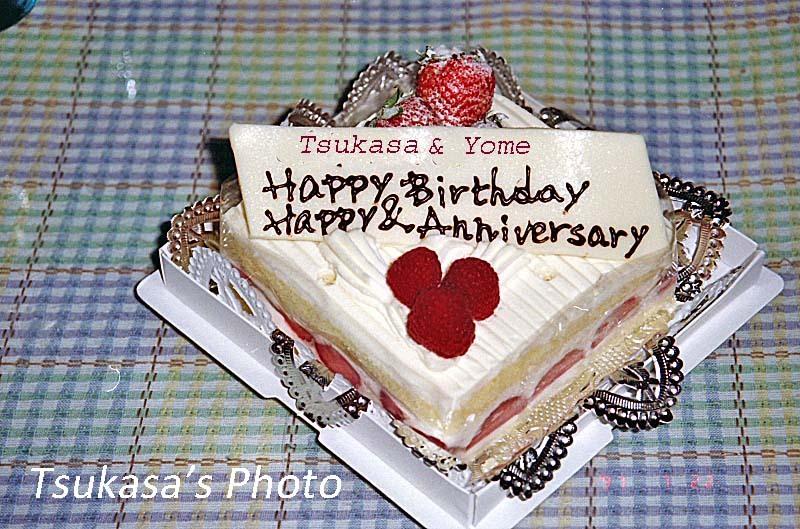 つかさのブログ-誕生日