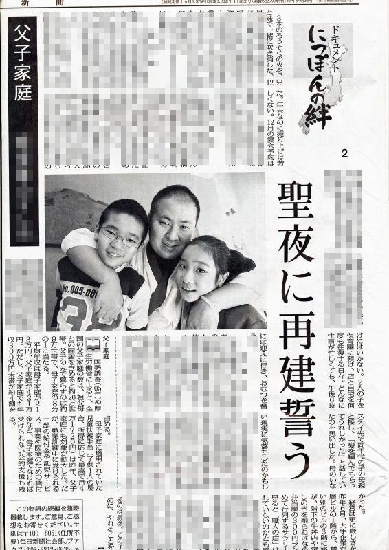 つかさのブログ-毎日新聞1