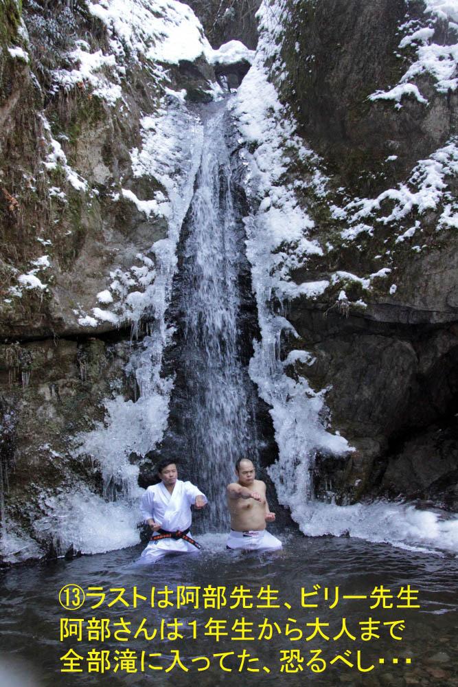 つかさのブログ-滝行2012
