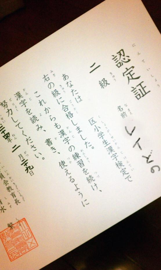 つかさのブログ-漢字検定