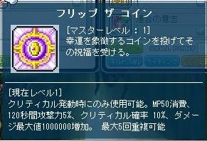Maple130501_1.jpg