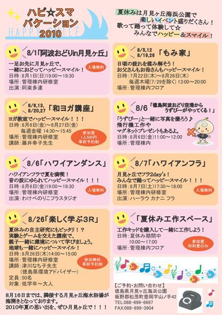 ハピスマ 最終稿(改)