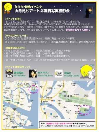 月見ヶ丘海浜公園Twitterイベントポスター-s